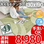 洗えるウォッシャブル!モダンラグ 防ダニ・抗菌・安心の日本製カーペット ラグ じゅうたん ふわふわシャギーラグ 130x190