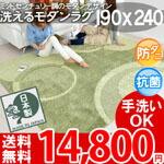 洗えるウォッシャブル!モダンラグ 防ダニ・抗菌・安心の日本製カーペット ラグ じゅうたん ふわふわシャギーラグ 190x240