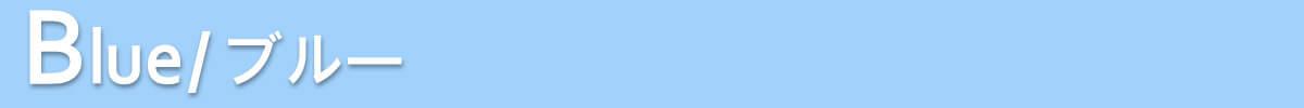 ブルー 青 西海岸風 おしゃれ