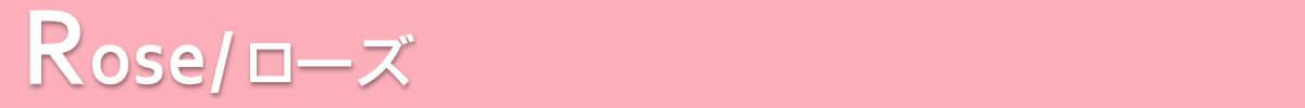 ピンクローズ 桃色 姫系インテリア