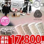 ウールマーク付 最高級カーペット 防ダニ・抗菌・防炎・安心の日本製 3帖 176x261