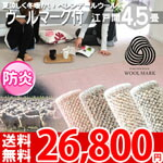 ウールマーク付 最高級カーペット 防ダニ・抗菌・防炎・安心の日本製 4.5帖 261x261