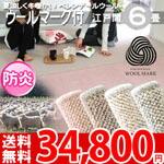 ウールマーク付 最高級カーペット 防ダニ・抗菌・防炎・安心の日本製 6帖 352x352