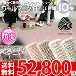 ウールマーク付 最高級カーペット 防ダニ・抗菌・防炎・安心の日本製 10帖 352x440