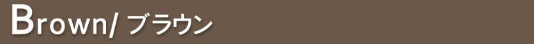ブラウン アンティーク調 ビンテージ インテリア ヴィンテージ スタイル ホテルライク