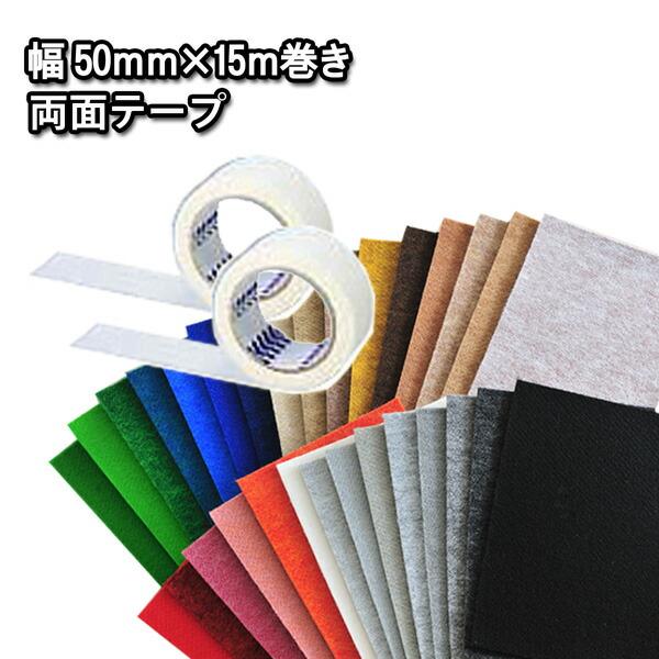 パンチカーペット用両面テープ