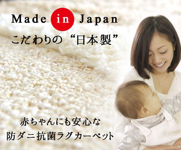 こだわりの日本製 メイドインジャパンのこだわり