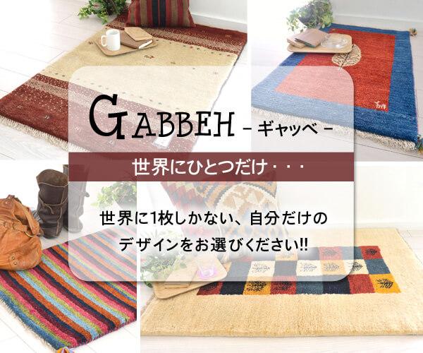 ギャベ ギャッベ 手織りギャベマット オリジナル 世界で1枚