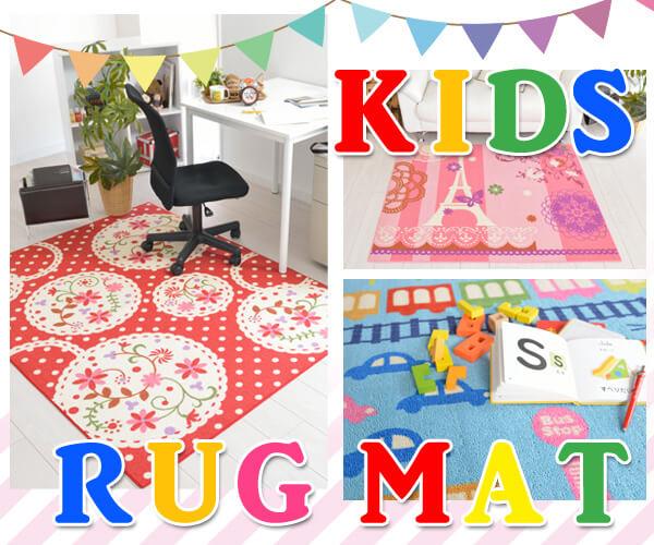 子供部屋用 キッズルーム用 ラグ カーペット マット
