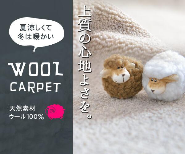 ウールカーペットで上質の心地よさをお楽しみください♪ウールラグマット カーペット