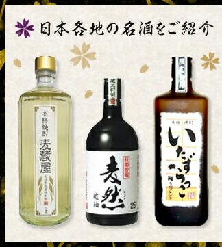 日本各地の名酒をご紹介