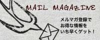 MAIL MAGAZINE メルマガ登録でお得な情報をいち早くゲット!