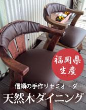 セミオーダー回転椅子