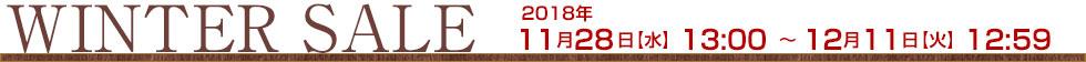 MAX99%OFF ウィンターセール WINTER SALE 11月28日【金】13:00  〜 12月11日【火】12:59