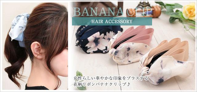 誰でも女性らしく、華やかな印象になれる花柄バナナクリップ