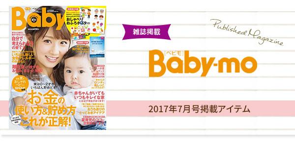 雑誌掲載 Baby-mo2017年7月号掲載アイテム