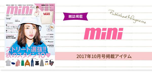 雑誌掲載 mini2017年10月号掲載アイテム