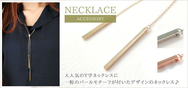 大人気のY字ネックレスに一粒パールが付いたデザインのネックレス♪
