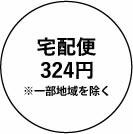 宅配便全国一律324円
