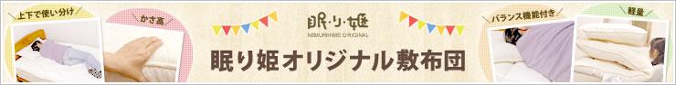 眠り姫オリジナル敷ふとん|軽量・ボリューム敷ふとん