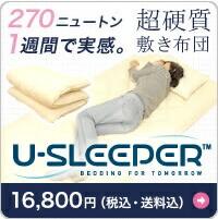 超硬質敷き布団|U-sleeper