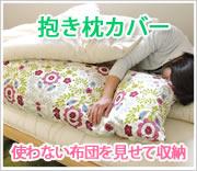 見せる収納ロング抱き枕カバー