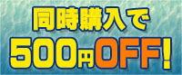 同時購入で500円OFF