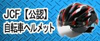 JCF【公認】自転車ヘルメット