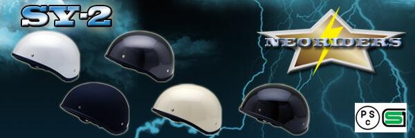 SY-2 ダックテールタイプ ヘルメット ビッグサイズ SG規格