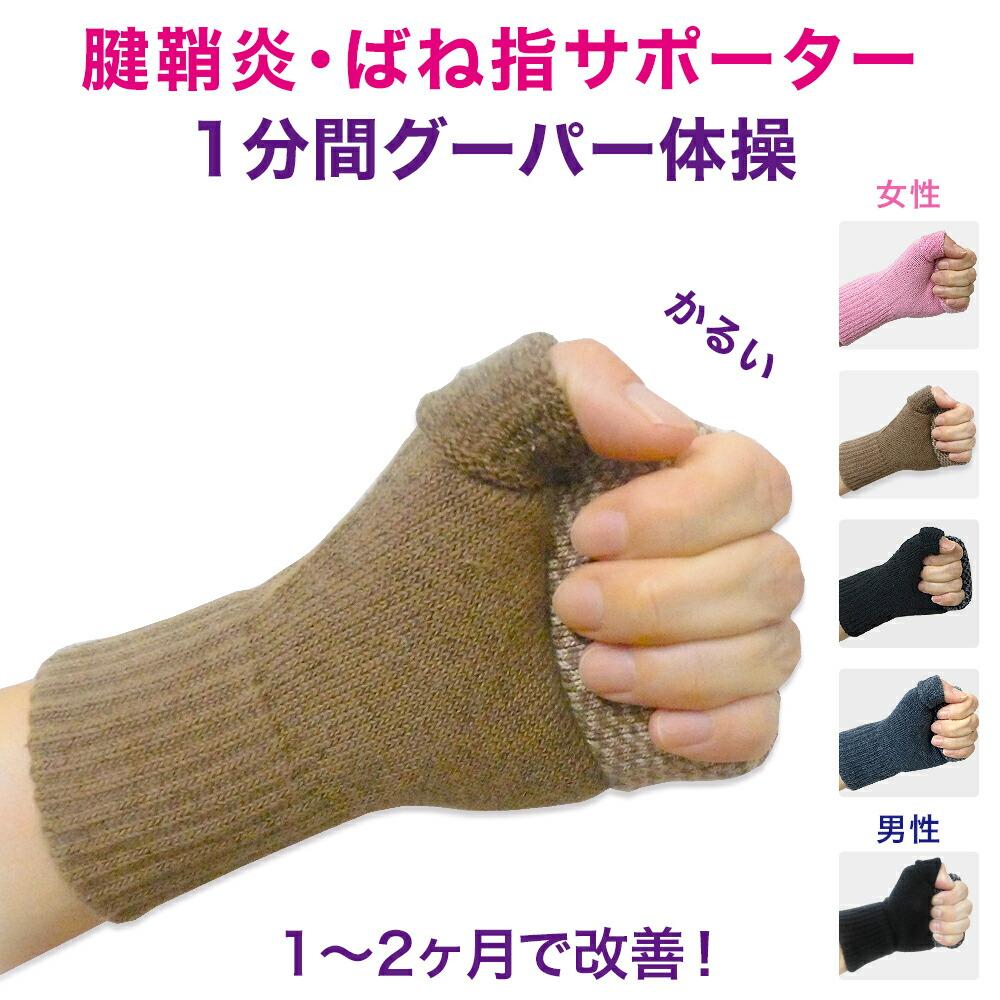 治し 方 指 バネ