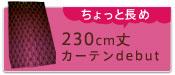 【230cm丈ロングカーテン】