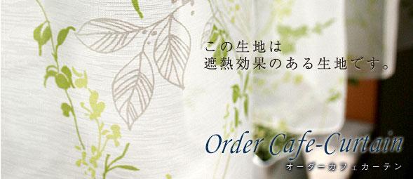 オーダーカフェ よこ型【機能付き(防炎、ミラー、UVカット)】:カフェカーテン