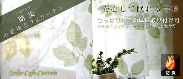 遮光・防炎オーダーカフェカーテン