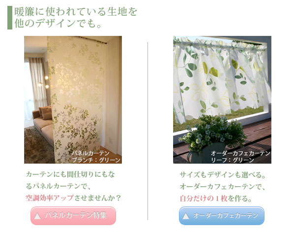 オパール暖簾シリーズ