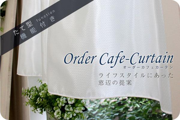 オーダーカフェカーテン