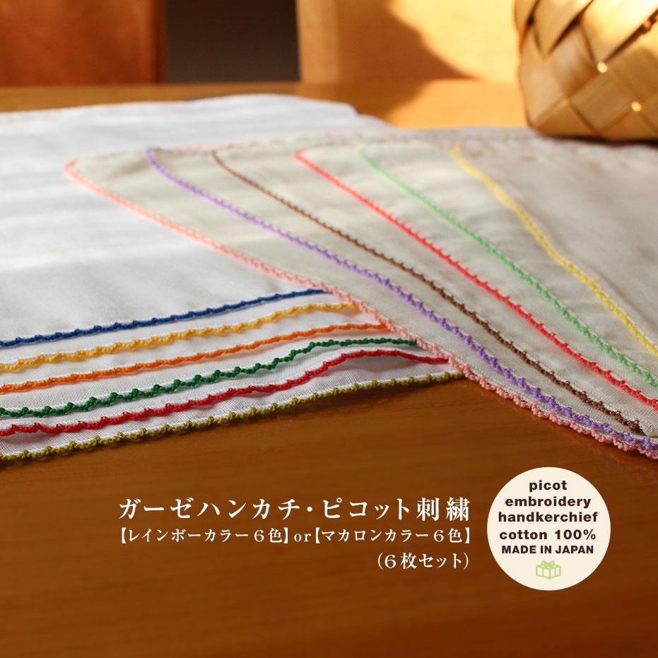 ガーゼハンカチ・フラワーピコット刺繍