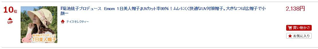 『菊池桃子プロデュース Emom 1日美人帽子』UVカット率99%!ムレにくく快適なUV対策帽子