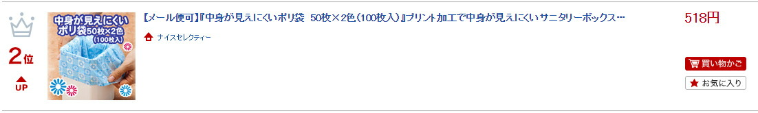 【メール便可】『中身が見えにくいポリ袋 50枚×2色(100枚入)』プリント加工で中身が見えにくいサニタリーボックス用使い捨てゴミ袋