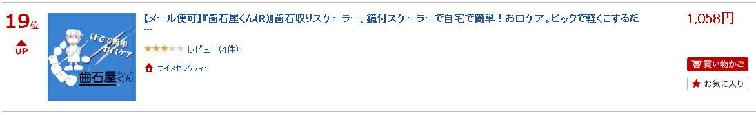【メール便可】『歯石屋くん(R)』歯石取りスケーラー