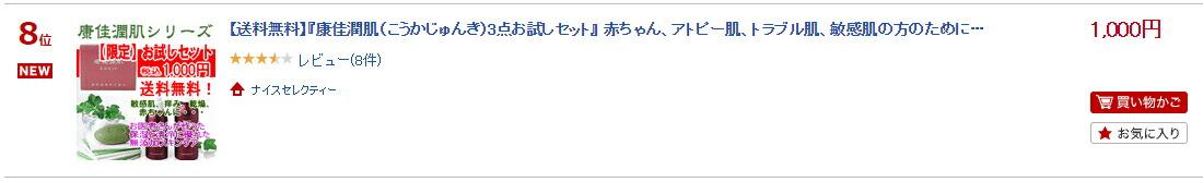 【送料無料】『康佳潤肌(こうかじゅんき)3点お試しセット』