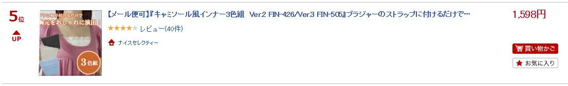 【メール便可】『キャミソール風インナー3色組 Ver.2 FIN-426』ブラジャーのストラップに付けるだけで胸元をオシャレにするブラカバー!チラ見え防止にも!
