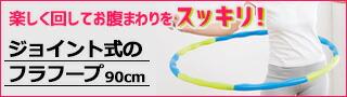 『ジョイント式のフラフープ 90cm』