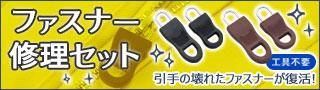 ファスナー修理セット(シリコン2色8個組)