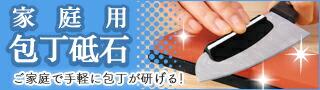 『家庭用包丁砥石(研ぎホルダー付)』