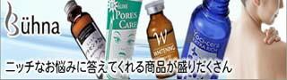 ビューナ化粧品シリーズ