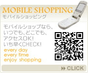 モバイルショッピング