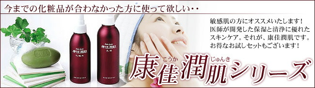 康佳潤肌石鹸、康佳潤肌石鹸化粧水、康佳潤肌石鹸乳液