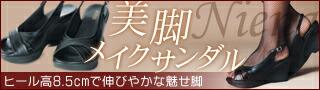『NIENA(ニエナ) 美脚メイクサンダル』カジュアル&オフィスサンダル