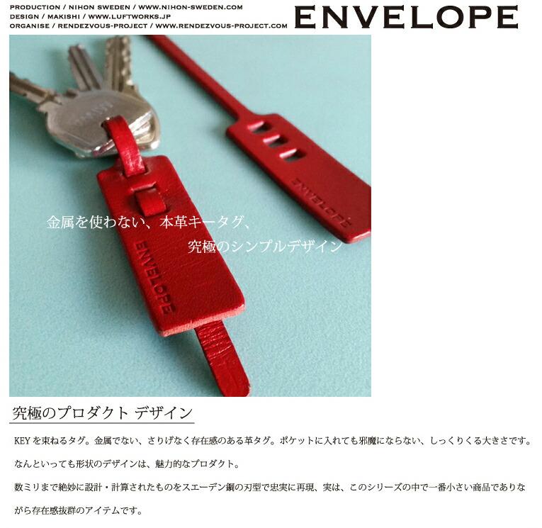ENVELOPE KEY HOLDER(エンベロープ・キーホルダー) 送料無料(メール便発送)リングを使わない優しくて上質な本革。