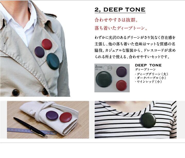 2, DEEP TONE(ディープトーン)合わせやすさは抜群。落ち着いたディープトーン。わずかに光沢のあるグリーンがさり気なく存在感を 主張し、他の落ち着いた色味はマットな質感の名脇役。カジュアルな服装から、ドレスコードが求められる所まで使える、合わせやすいセットです。内容 ディープグリーン(大)、ダークパープル(小)、ワインレッド(小)